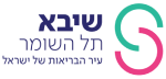 שיבא תל השומר - לוגו
